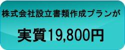 株式会社設立書類作成が実質19,800円