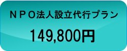 NPO法人設立完全代行149,800円