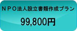 NPO法人設立書類作成99,800円