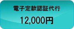 定款認証代行12,000円