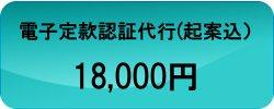 定款認証代行(起案込)18,000円